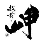 越前岬の蔵元、田辺酒造|酒処 永平寺町松岡