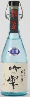 越前岬 大吟醸雫酒「吟の雫」プレミアム生原酒 720ml