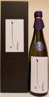 越前岬 斗瓶囲い純米大吟醸「雫音(しおん)」 720ml