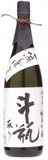 越前岬 純米吟醸原酒 「斗瓶取り」1.8L