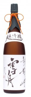 越前岬 純米吟醸 「雪舟」 1.8L