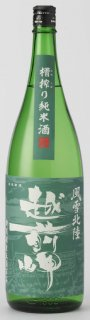越前岬 槽搾り純米酒 1.8L