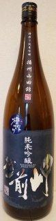 越前岬 純米吟醸 「山田錦」 1.8L