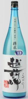 越前岬 滓酒(おりざけ)原酒 1.8L