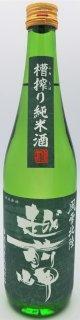 越前岬 槽搾り純米酒 720ml