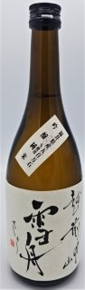 越前岬 純米吟醸 「雪舟」 720ml