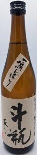 越前岬 純米吟醸原酒 「斗瓶取り」 720ml