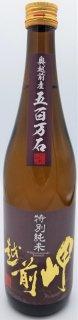 越前岬 特別純米 「五百万石」 720ml
