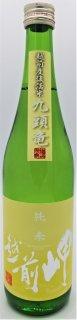 越前岬 槽搾り純米 越前産復活米「九頭竜」 720ml