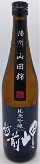 越前岬 純米吟醸 「山田錦」 720ml