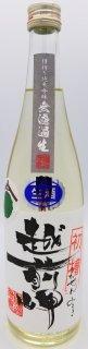 越前岬 槽搾り純米吟醸無濾過生原酒「初槽」 720ml