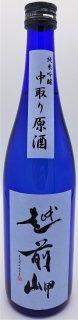 越前岬 純米吟醸 「中取り生原酒」 720ml