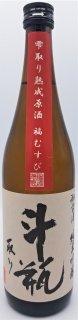 越前岬 純米吟醸厳選雫酒「福むすび」 2019BY(2年熟成)720ml