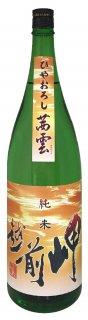 越前岬 ひやおろし純米原酒 「茜雲」 1.8L ※秋季限定