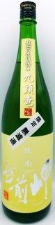 越前岬 槽搾り純米原酒 越前産復活米「九頭竜」限定無濾過 1.8L ※蔵直限定