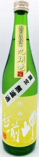 越前岬 槽搾り純米原酒 越前産復活米「九頭竜」限定無濾過 720ml ※蔵直限定
