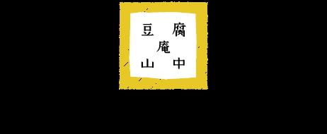 豆腐庵山中オンラインショップ