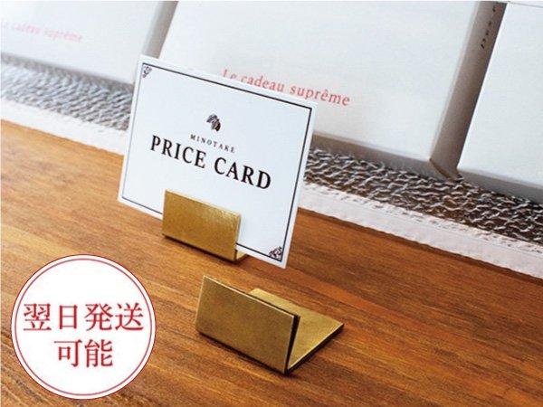 カードホルダー・ゴールド<br>(Sサイズ・セット販売)