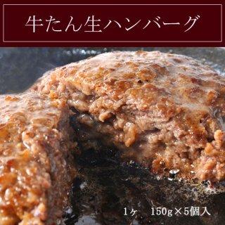 牛たん生ハンバーグ 200g×5個