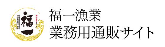 福一漁業 - 業務用通販サイト