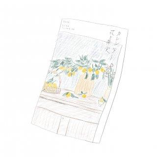 椿野恵里子 カレンダー2021 花と果実