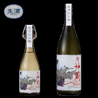 秋季限定 五紋神蔵「西風NALAI」 無濾過生原酒