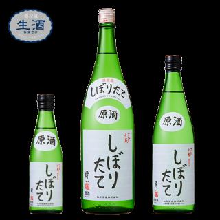 富士千歳 しぼりたて生原酒