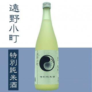 遠野小町 特別純米酒 720ml