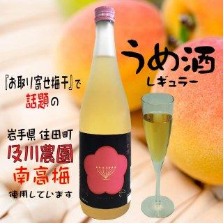 レギュラー梅酒 720ml
