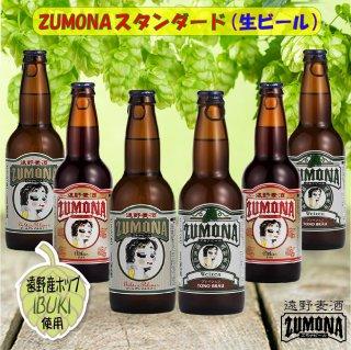 【人気�1】遠野麦酒ZUMONAスタンダード 330ml×各2本(6本セット)