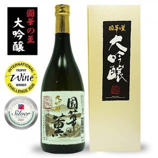 國華の薫 大吟醸 山田錦  ※化粧箱入り 720ml
