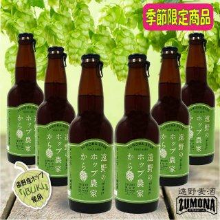 【遠野麦酒ZUMONA】 遠野のホップ農家から〜IBUKI HOP SAISON〜 6本セット(限定醸造)