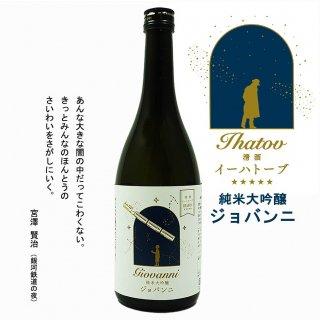清酒イーハトーブ 純米大吟醸 「ジョバンニ」 720ml ※オリジナルカートン付き