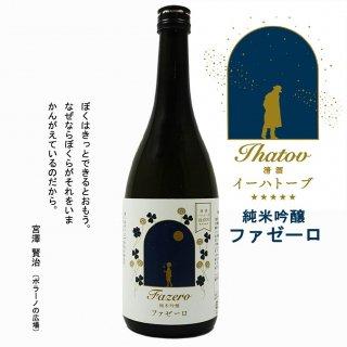 清酒イーハトーブ 純米吟醸 「ファゼーロ」 720ml ※オリジナルカートン付き