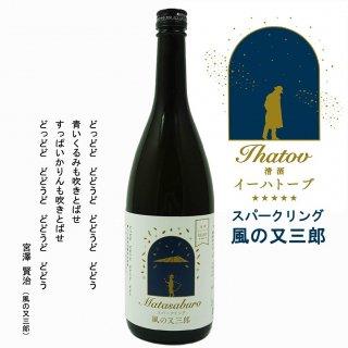清酒イーハトーブ スパークリング 「風の又三郎」 720ml ※オリジナルカートン入り