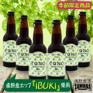 遠野麦酒 ZUMONA  IBUKI HOP IPA  330ml 6本セット(限定醸造)