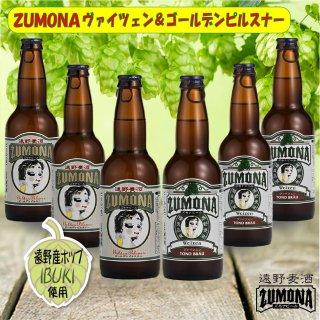 【遠野麦酒ZUMONA】 ヴァイツェン&ゴールデンピルスナー 6本セット