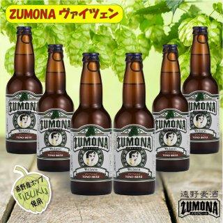 【遠野麦酒ZUMONA】 ヴァイツェン 6本セット