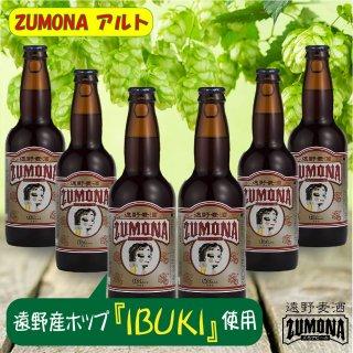 【遠野麦酒ZUMONA】 アルト 6本セット