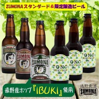 <img class='new_mark_img1' src='https://img.shop-pro.jp/img/new/icons25.gif' style='border:none;display:inline;margin:0px;padding:0px;width:auto;' />【遠野麦酒ZUMONA】 スタンダード&限定醸造(IBUKIHOP IPA)セット (330ml×6本入)