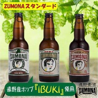 遠野麦酒ZUMONAスタンダード 330ml×各1本(3本セット)