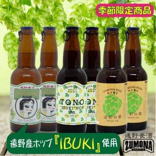 <img class='new_mark_img1' src='https://img.shop-pro.jp/img/new/icons1.gif' style='border:none;display:inline;margin:0px;padding:0px;width:auto;' />遠野麦酒 ZUMONAフレッシュホップビール3種アソート    330ml×6本セット