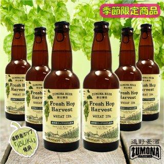 <img class='new_mark_img1' src='https://img.shop-pro.jp/img/new/icons1.gif' style='border:none;display:inline;margin:0px;padding:0px;width:auto;' />遠野麦酒 ZUMONA  Fresh Hop Harvest  330ml 6本セット(限定醸造)