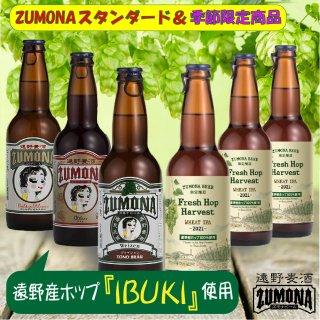 <img class='new_mark_img1' src='https://img.shop-pro.jp/img/new/icons1.gif' style='border:none;display:inline;margin:0px;padding:0px;width:auto;' />遠野麦酒ZUMONA スタンダード&限定醸造(Fresh Hop Harvest)セット (330ml×6本入)