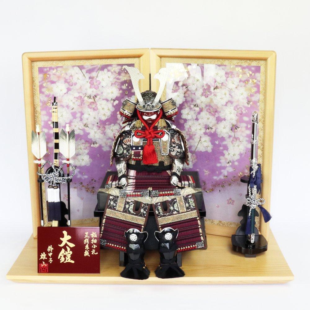 【鎧飾り】紫褄取■雄山作