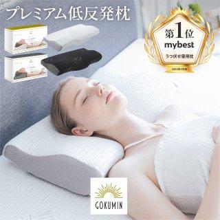 プレミアム低反発枕