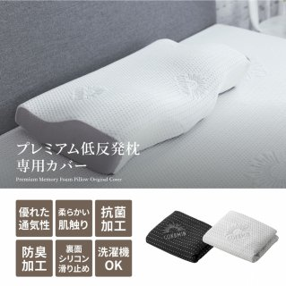 プレミアム低反発枕専用カバー