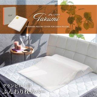 グランピロー用ふんわり枕カバー