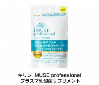 キリン iMUSE professional プラズマ乳酸菌タブレット