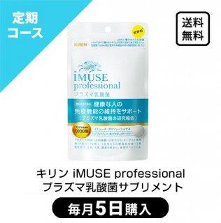 キリン iMUSE professional プラズマ乳酸菌タブレット(毎月5日 / 定期購入)